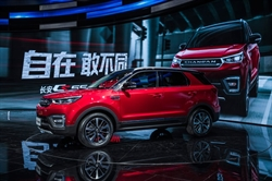 The most colourful Changan CS55 debuted in 17th Shanghai International Auto Show