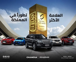 "Changan Automobile was awarded the ""Most Sophisticated Auto Brand in Saudi Arabia"